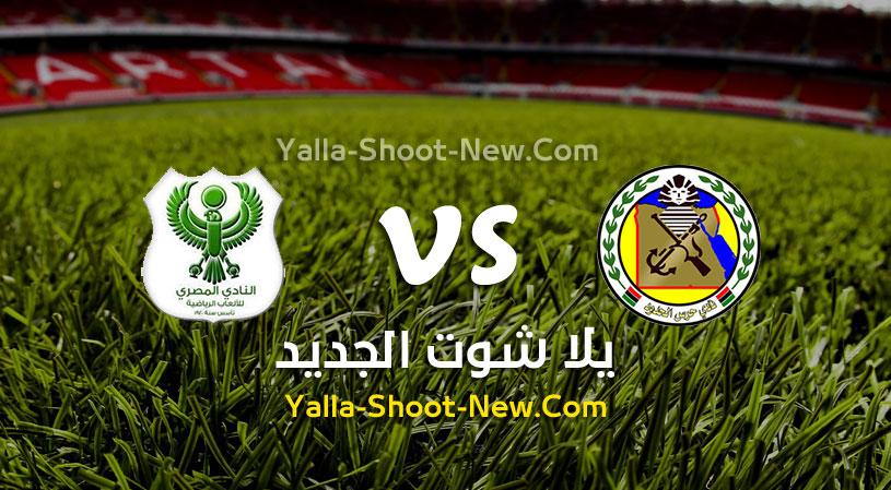 مباراة حرس الحدود والمصري البورسعيدي