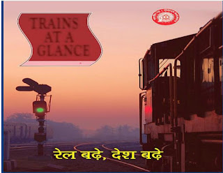 New Train Time Table 2016 - 2017