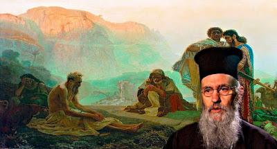 Η θεολογία των γεγονότων αντιμέτωπη με τα γεγονότα της ιστορίας (Βίντεο)