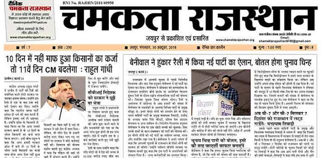 दैनिक चमकता राजस्थान 30 अक्टूबर 2018 ई न्यूज़ पेपर