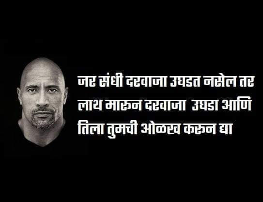 Great Marathi Quotes about Struggle in Life With Images