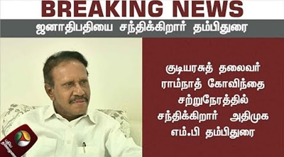 The opposition faces charges against the governor and is going to meet the President thambidurai