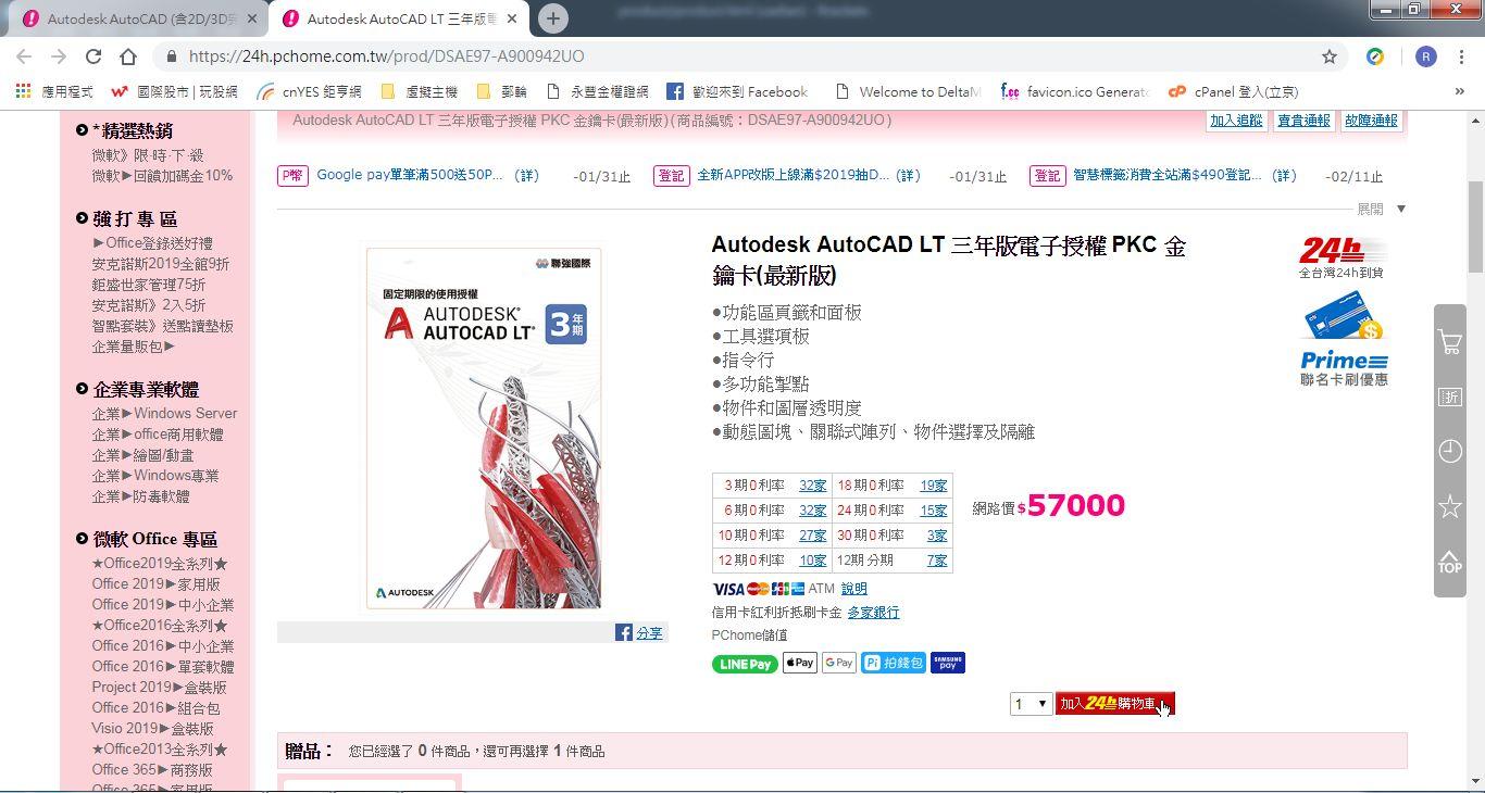 autocad lt pchome賣場價格