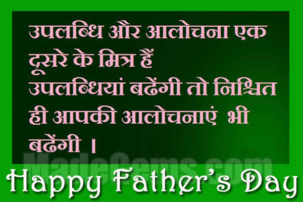 happy fathers day wishes in tamil marathi gujarati happy