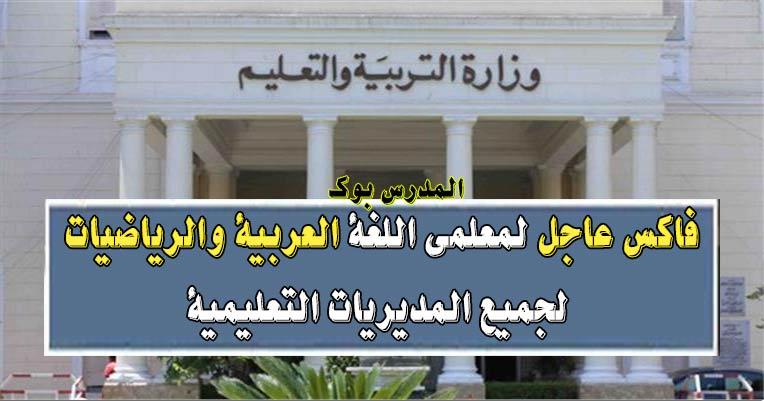تعليمات هامة لمعلمي اللغة العربية والرياضيات لجميع المديريات التعليمية