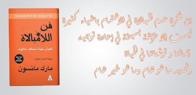 تحميل كتب صوتية مسموعة كتاب فن اللامبالاة mp3 من ميديا فاير