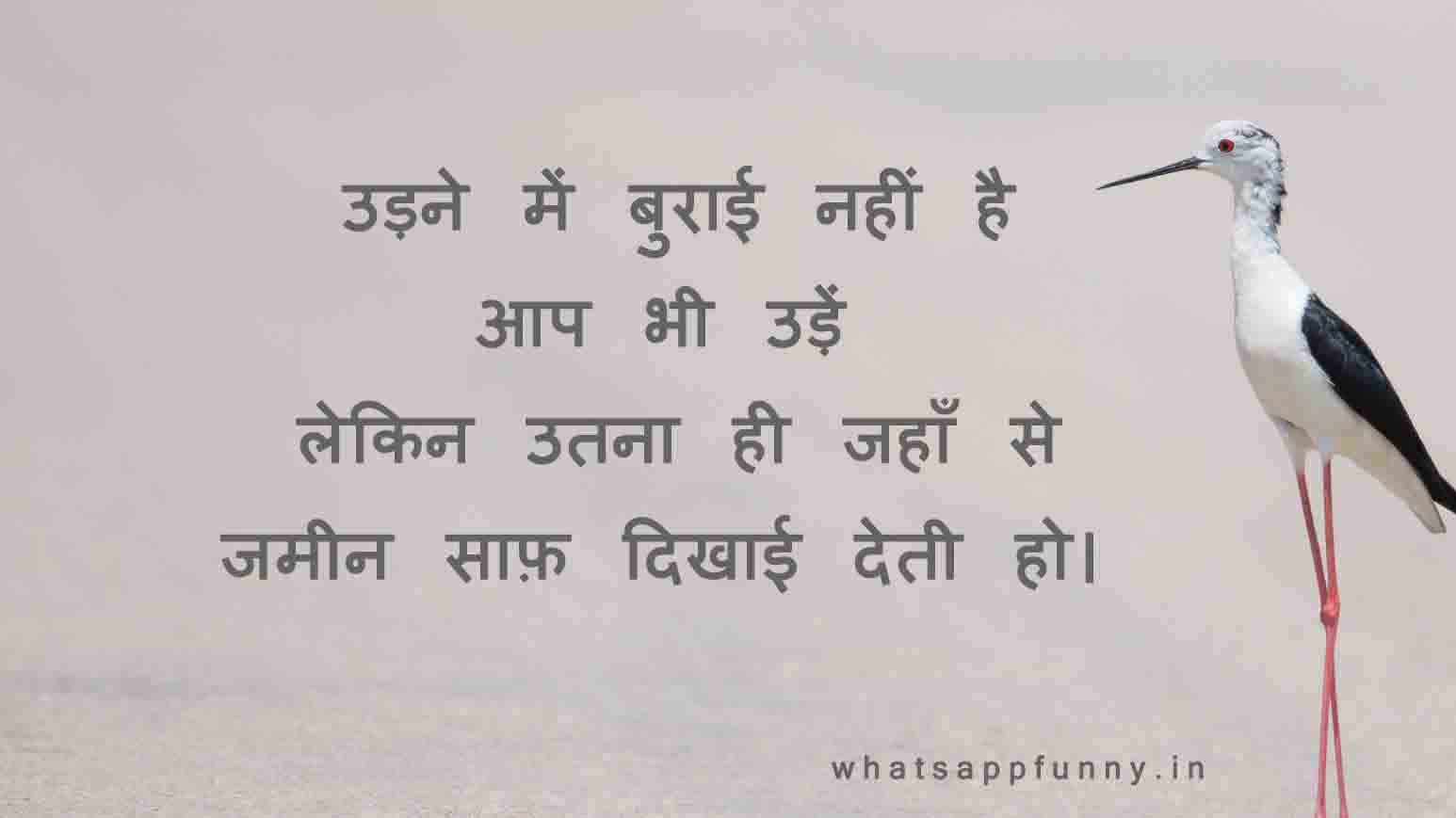 Whatsapp Profile Pic on Life in  hindi