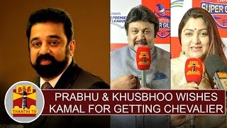 Actor Prabhu & Khusbhoo Wishes Kamal for getting France's Chevalier Honour | Thanthi Tv