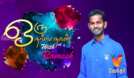 Oru nalla Naal with Ramesh | Tamil New Year special