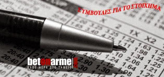 Στοίχημα - Προγνωστικά συνεργασία με www.bet-on-arme.com