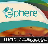 LUCID 粒子布料流體動力學插件下載