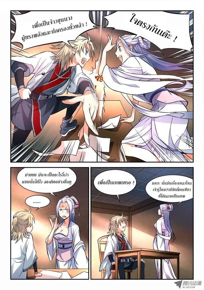 อ่านการ์ตูน Spirit Blade Mountain 27 ภาพที่ 8