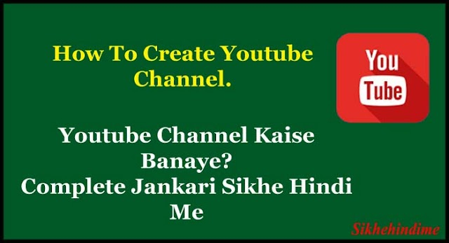 Youtube channel kaise banaye? - Complete Information