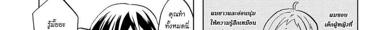 อ่านการ์ตูน Koisuru Yankee Girl ตอนที่ 1 หน้าที่ 100
