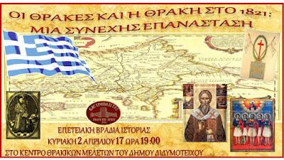 Επετειακή εκδήλωση στο Διδυμότειχο «Οι Θράκες και η Θράκη στο 1821: Μια συνεχής Επανάσταση»