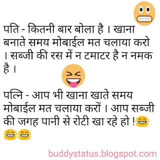 Top 100  best jokes in hindi