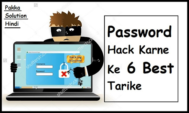 Kisi Bhi Password Ko Hack (Crack) Kaise Kare - Password Todne Ke 6 Best Tarike