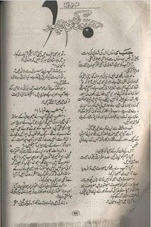 Mohabbaton ki naram phowar by Lubna Ghazal Online Reading