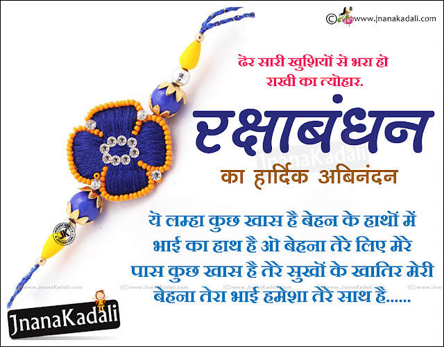 Here is a 2016 Raksha Bandhan Wishes in Hindi Language,Nice Hindi Raksha Bandhan Messages and Wallpapers, Famous Hindi Language Raksha Bandhan Greetings for Sister, Raksha Bandhan Kavithai in Hindi Language, New 2016 Raksha Bandhan Hindi  Lines for Brother with Images, Raksha Bandhan Date