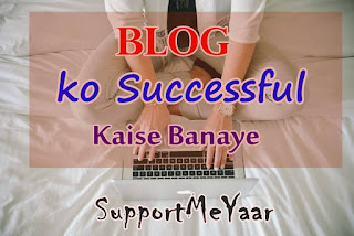blog ko successful kaise banaye