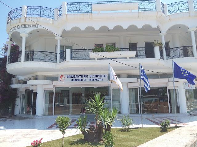 Θεσπρωτία: Σεμινάριο Τεχνικών Ασφαλείας απο το Επιμελητήριο Θεσπρωτίας