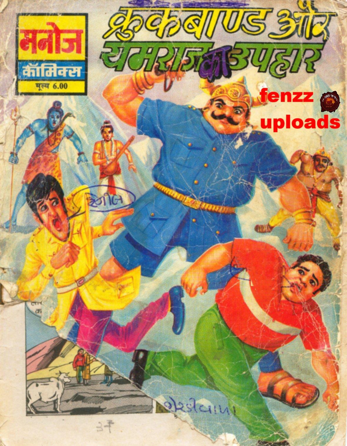 Manoj Comics - JungleKey in Image #50