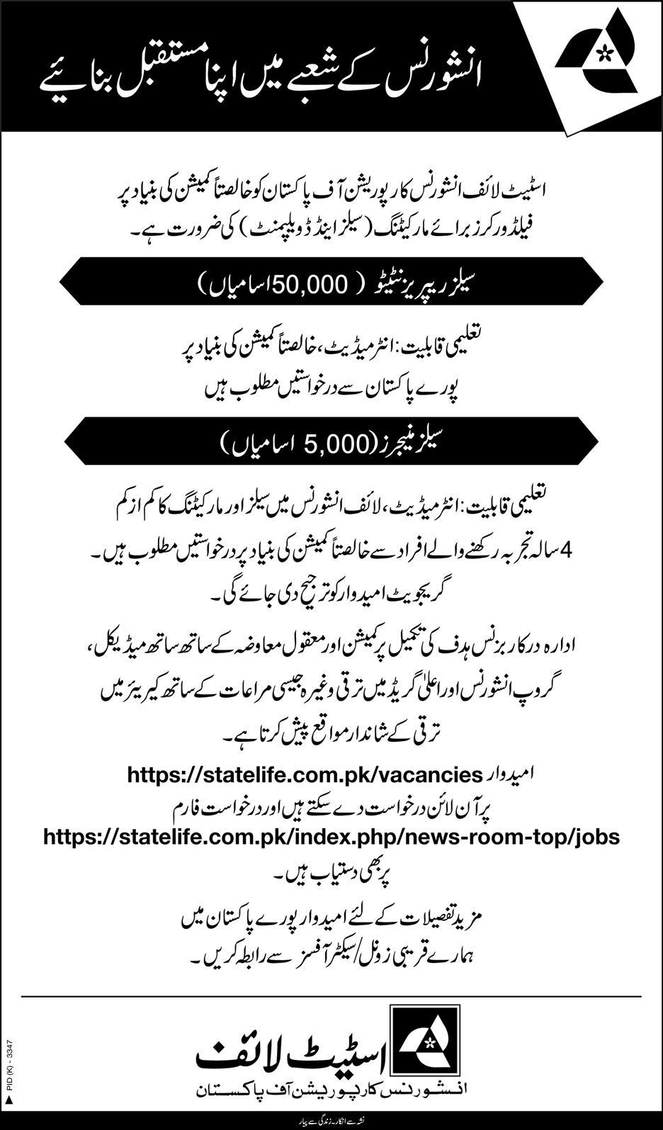 Latest Jobs In State Life Insurance Corporation Apply Online sales manger and sale representatives 2019 Insurance corporation Jobs