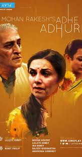 Adhe Adhure (2017) Hindi Movie Download / Online In 300MB