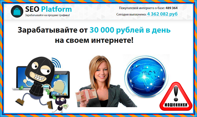 [Лохотрон] SEO Platform Отзывы. Зарабатывайте на продаже трафика!