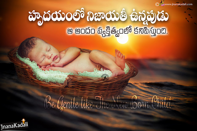 Nice telugu life success thoughts, best messages on life in telugu, heart touching life quotes in telugu