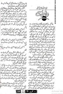 Wo raat by Qurratul Ain Khurram Hashmi