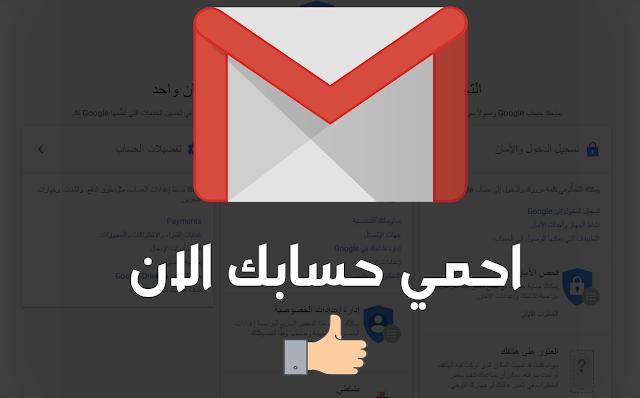 طريقة رائعة اعلمها لك لكي تحمي حسابك في Google من الجهات الخارجية ومنعهم من التجسس على رسائلك وخصوصيتك