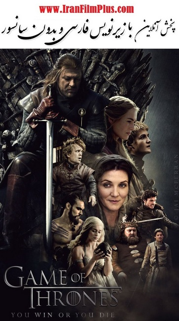فارسی Game of Thrones