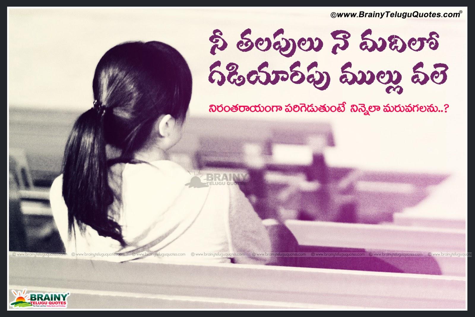 Latest Telugu Miss You Love Quotes Beautiful Telugu Love