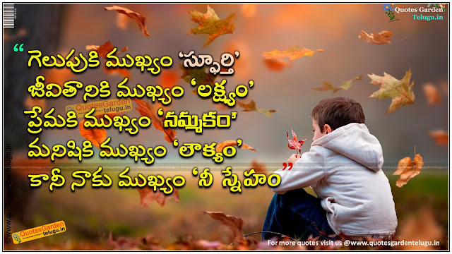 Best Telugu friendship messages sms for whatsapp