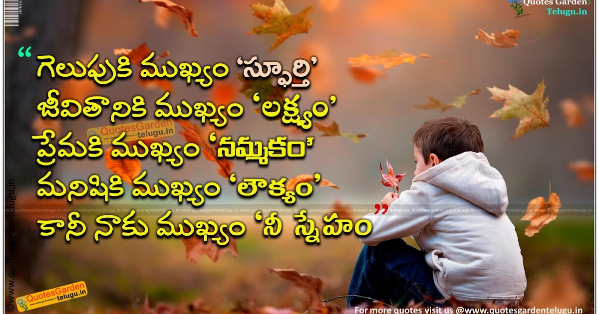 Self Confidence Quotes Wallpapers In Hindi Best Telugu Friendship Messages Sms For Whatsapp Quotes