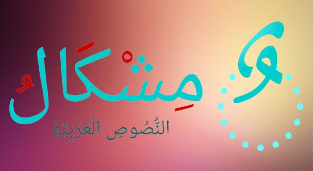 كيف تقوم بتشكيل نص اللغة العربية ببراعة