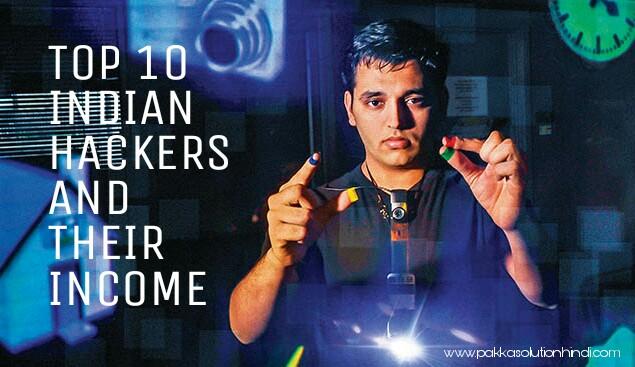 Top 10 Best Indian Hacker Aur Unki Salary - करोडो रुपये monthly कमा लेते है