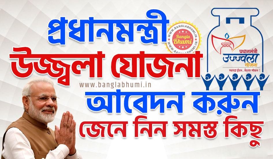 Pradhan Mantri Ujjwala Yojana West Bengal, PMUY Application Form PDF Download