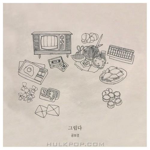 Kong Bo Kyung – 그립다 – Single