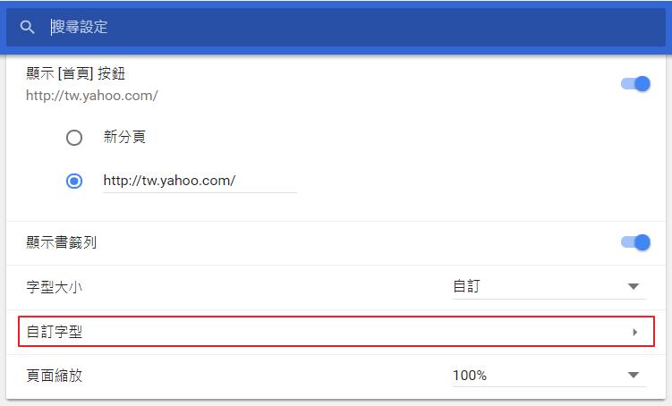 Image%2B007 - [Chrome] 免外掛更改網頁字型、大小,讓閱讀網頁更加舒適