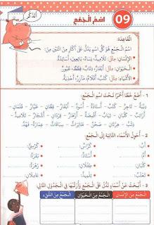 26 - كراس العطلة عربية سنة ثالثة