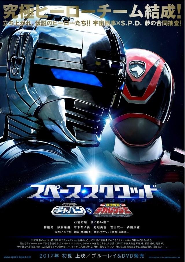 Biệt Đội Không Gian: Thanh Tra Vũ trụ Gavan VS Chiến đội Đặc Nhiệm Dekaranger - Space Squad: Uchuu Keiji Gavan vs. Tokusou Sentai Dekaranger (2017)