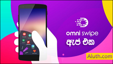 http://www.aluth.com/2015/11/omni-swipe-handy-android-app.html