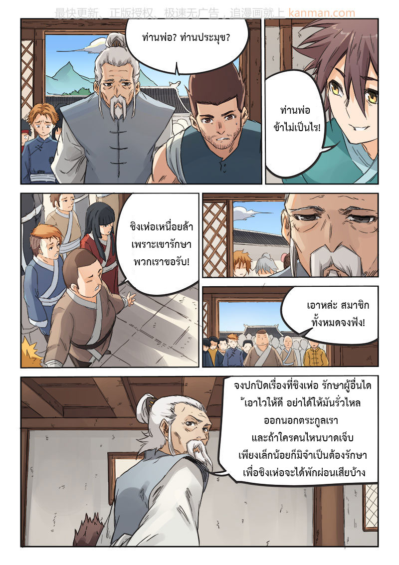 อ่านการ์ตูน Star Martial God Technique 85 ภาพที่ 2