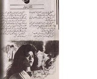 Mohabbat Rang Badalti hai by Nayyar