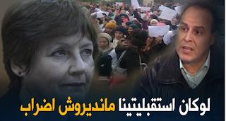 """أكد المكلف بالإعلام لنقابة """"الكنابست"""" مسعود بوديبة، أن الإجراءات التي تمارسها وزارة التربية لكسر إضرابهم المفتوح ستزيد الوضع تعقيدا."""