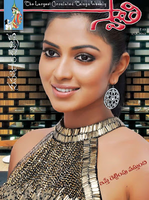 Swathi Weekly 17th August 2012