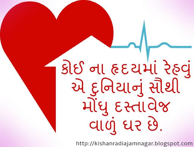 Gujarati Heart Quotes | Gujarati Heart Status | Gujarati Heart Quotes