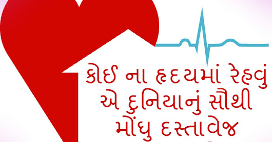 Gujarati Heart Quotes | Gujarati Heart Status | Gujarati Heart Quotes